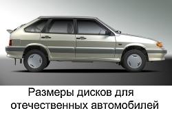 Размеры дисков на российские автомобили.