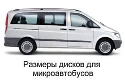 Размеры дисков на микроавтобусы.
