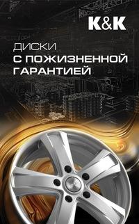 Колесные диски КиК – качество и надежность в трехслойной упаковке.