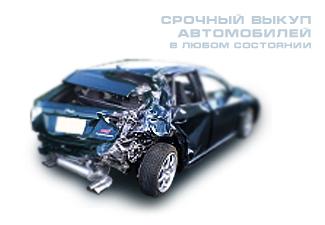 Выкуп автомобиля в неисправном состоянии.